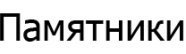 Памятники Гродно Logo